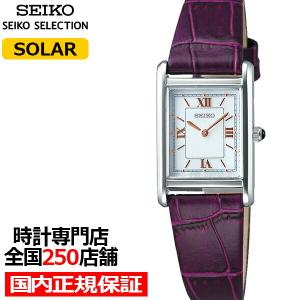 セイコー セレクション nano・universe レディース 腕時計 ソーラー 革ベルト ホワイト パープル STPR065|ザ・クロックハウスPayPayモール店