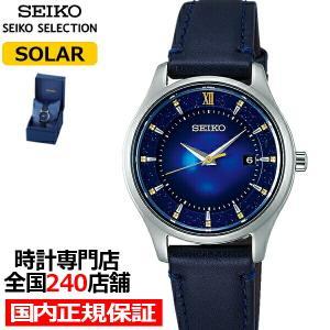 セイコー セレクション 2020 エターナルブルー 限定モデル STPX081 レディース 腕時計 ソーラー 革バンド|ザ・クロックハウスPayPayモール店