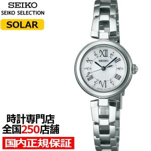 セイコー セレクション ティセ レディース 腕時計 ソーラー メタルベルト ホワイト 10気圧防水 ...