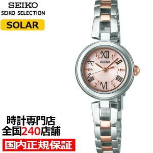 セイコー セレクション ティセ レディース 腕時計 ソーラー メタルベルト ピンク 10気圧防水 S...