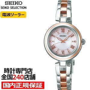 セイコー セレクション 腕時計 レディース ソーラー 電波 メタルベルト ピンク 10気圧防水 SWFH090の画像