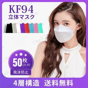マスク 不織布 KF94 柳葉型 4層構造 平ゴム 10枚入 3D 立体 メガネが曇りにくい 感染予...