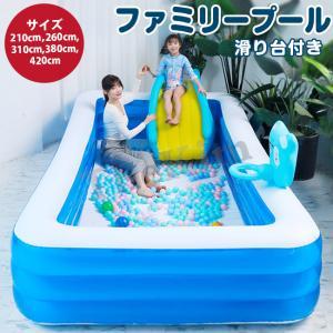 プール 家庭用 滑り台 大型 子供 ファミリープール ビニールプール 滑り台付き キッズ 子ども キッズプール 家庭用プール 水遊び 室内 室外 電動ポンプ付きの画像