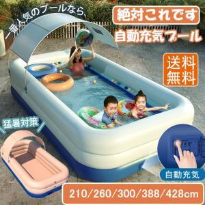 人気の再販売 送料無料 エアプール 自動充気 ビニールプール 水遊び 大型 中型 家庭用プール 子供...