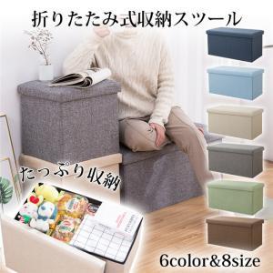 収納スツール 大容量 折りたたみ 座れる 収納ボックス 多機能 ペンチ オットマン 綿麻 布製 椅子...