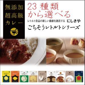 特典付き 無添加  レトルトカレー にしきや 23種類 高級...