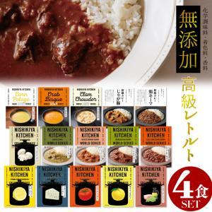 話題の 無添加 高級 にしきや レトルトカレー 4食セット 特典付き 12種類から選べる