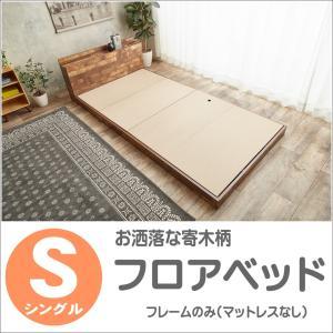 ベッド シングルベッド シングルベット お洒落な寄木柄 フロアベッド ベッドフレームのみ 棚 コンセ...
