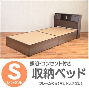 ベッド シングルベッド シングルベット ブラウン 収納ベッド ベッドフレームのみ ダークブラウン フ...