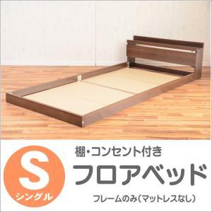 ベッド シングルベッド シングルベット ブラウン フロアベッド ベッドフレームのみ 棚 コンセント付...