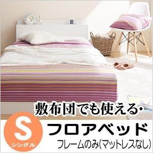 ベッド シングルベッド シングルベット ローベッド フロアベッド フレームのみ マットレス無し シン...