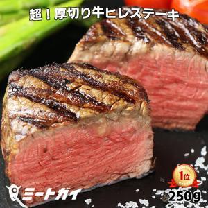 グラスフェッドビーフ 厚切りフィレミニヨン(牛ヒレステーキ)...