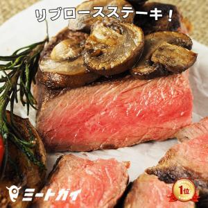 ステーキ リブロースステーキ リブアイ 270g 牛肉 グラスフェッドビーフ 牧草牛 アウトドア BBQ
