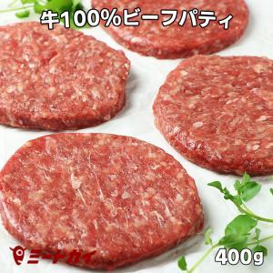 ハンバーガー用牛パティ((無添加))牛肉100%ビーフパティ 4枚(冷凍ハンバーガーパテ)