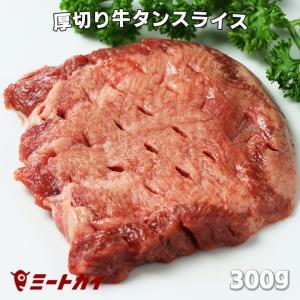 厚切り牛タンスライス 300g 焼肉/BBQに!塩タンにも 厚切り肉 牛肉 バーベキュー