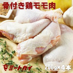 骨付き鶏モモ肉 200g×4本入り チキンレッグ 鶏肉 BBQ バーベキュー用 ポイント消化