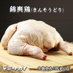 【国産銘柄鶏】錦爽鶏(きんそうどり) 丸ごと1羽 内蔵なし 約2kg 3〜4人前(冷凍・生) ワンランク上のローストチキンを♪|themeatguy