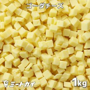 ゴーダチーズ 1kg 10mmダイスカット ニュージーランド産 ナチュラルチーズ ピザ/グラタン/チ...