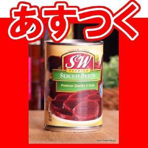 赤ビーツ・ビート 輪切りスライス済 缶詰(赤かぶ・水煮)〓即日発送〓