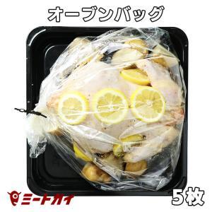 ポイント消化 オーブンロースト用バッグ オーブンバッグ 5枚セット|themeatguy