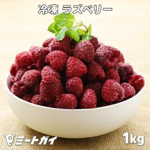 冷凍ラズベリー(フルーツ業務用1kgパック)食品添加物不使用〓 冷凍フルーツ〓