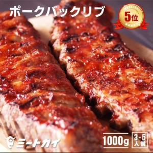 豚スペアリブ BBQ バーベキュー用 約1.2kg 2ラック ベービーバックリブ 豚肉