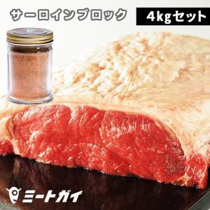 オーストラリア産牛ロースのブロック(かたまり肉)。たくさんお得にストックしておきたい方へ、サーロイン...