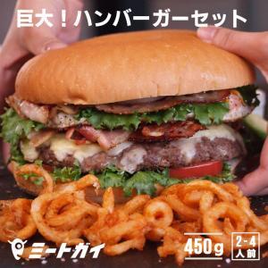特大 手作りハンバーガーセット パウンダー