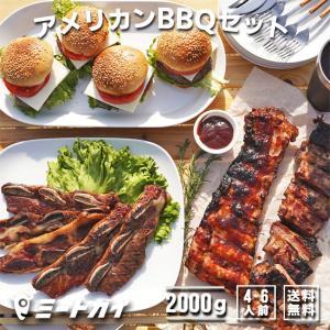 (送料無料)アメリカン BBQ セット 2kg 4-6人前 / バーベキューセット バーベキュー 肉 塊肉 BBQ食材 アウトドア キャンプ BBQセット|themeatguy