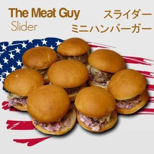 ミニハンバーガーセット 8個セット Slider スライダー 小さいハンバーガー ミニバーガー/バーベキューセット バーベキュー BBQ キャンプ|themeatguy