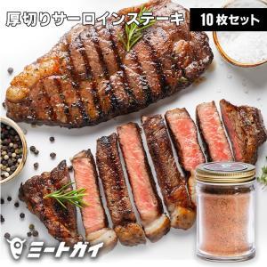 (送料無料)グラスフェッドビーフ 厚切り サーロインステーキ270g×10枚 + ステーキスパイス120g |themeatguy