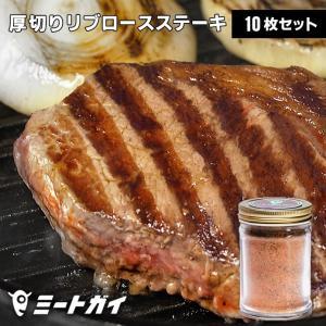 ステーキ肉 厚切り リブロースステーキ 270g×10枚 グラスフェッドビーフ+ステーキスパイス120g (送料無料)バーベキューセット バーベキュー|themeatguy
