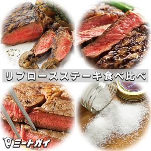 リブロース食べ比べセット 3種類6枚+海塩グロッソのおまけ付...