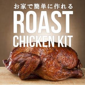 ローストチキン手作りキット レシピ付〓丸鶏・ポップアップタイマー・スタッフィング・スパイス〓