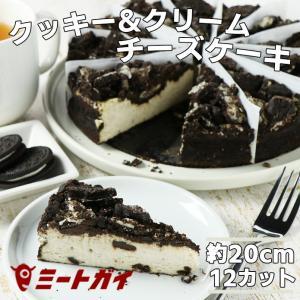 本場 ニューヨークチーズケーキ クッキー&クリーム 直径約20cm 12ピースカット ホールケーキ