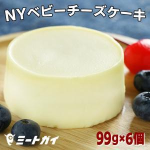 NYベビーチーズケーキ 6個入り 濃厚・アメリカ産チーズケーキ