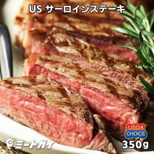 アメリカ産牛肉 サーロインステーキ 単品