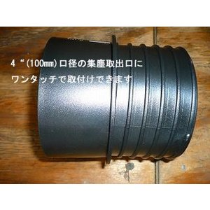 集塵用アクセサリー4インチ(100mm)クイック式ホースコネクター (4SHC)|themokkoukikai