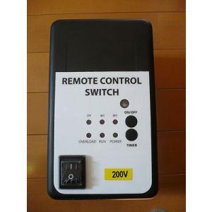 スポークシェーブ 集塵機用リモートコントロールスイッチ 単相200V用(RC200)|themokkoukikai