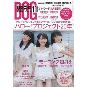 BIG ONE GIRLS NO.47|theoutletbookshop