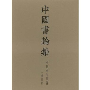 中國書論集|theoutletbookshop