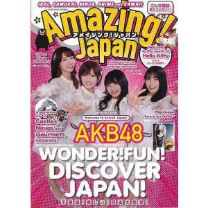 Amazing! Japan|theoutletbookshop