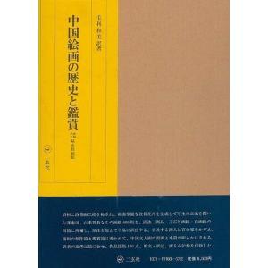 中国絵画の歴史と鑑賞|theoutletbookshop