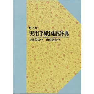 実用手紙国語辞典−机上版|theoutletbookshop