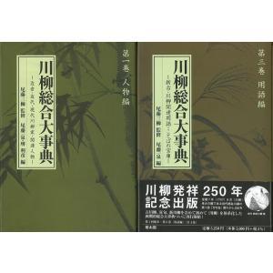川柳総合大事典 人物編/用語編 2冊組|theoutletbookshop