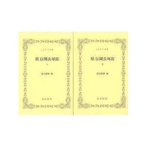 続伝聞 長塚節 I・II 2冊組−ふるさと文庫|theoutletbookshop
