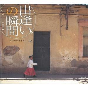 旅の絵本 3冊組−白川由紀写真集|theoutletbookshop