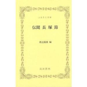 伝聞 長塚節−ふるさと文庫|theoutletbookshop