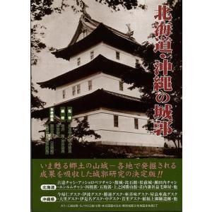 北海道・沖縄の城郭 theoutletbookshop