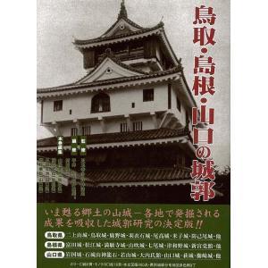 鳥取・島根・山口の城郭 theoutletbookshop